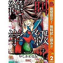 絶叫学級【期間限定無料】 2 (りぼんマスコットコミックスDIGITAL)
