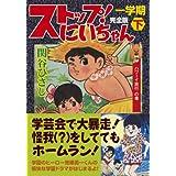 ストップ!にいちゃん〔完全版〕一学期【下】 (マンガショップシリーズ 266)
