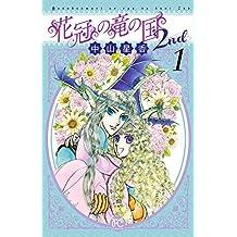 花冠の竜の国2nd 1 (プリンセス・コミックス)