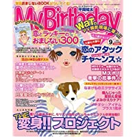My Birthday (マイバースデイ) 2006年 09月号 [雑誌]