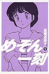 めぞん一刻〔新装版〕(5) (ビッグコミックス) Kindle版