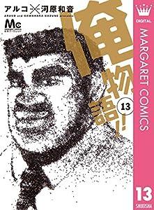 俺物語!! 13巻 表紙画像