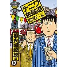 新ナニワ金融道9巻 若夫婦転落編 上 (SPA!コミックス)