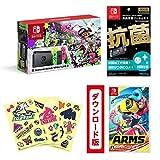 【Amazon.co.jp限定】【液晶保護フィルムEX付き(任天堂ライセンス商品)】Nintendo Switch スプラトゥーン2セット+ARMS[オンラインコード