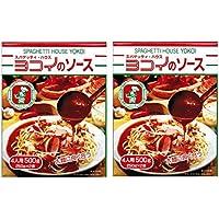 【まとめ買い】【名古屋名物】スパゲッティ・ハウス ヨコイのソース 4人用500g(250g×2袋)x2
