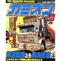 カミオン 2007年 03月号 [雑誌]