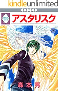アスタリスク(2) (冬水社・いち*ラキコミックス)