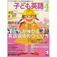 子ども英語 2007年 04月号 [雑誌]