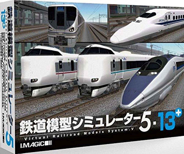 スピーチ牛祖先鉄道模型シミュレーター5-13+
