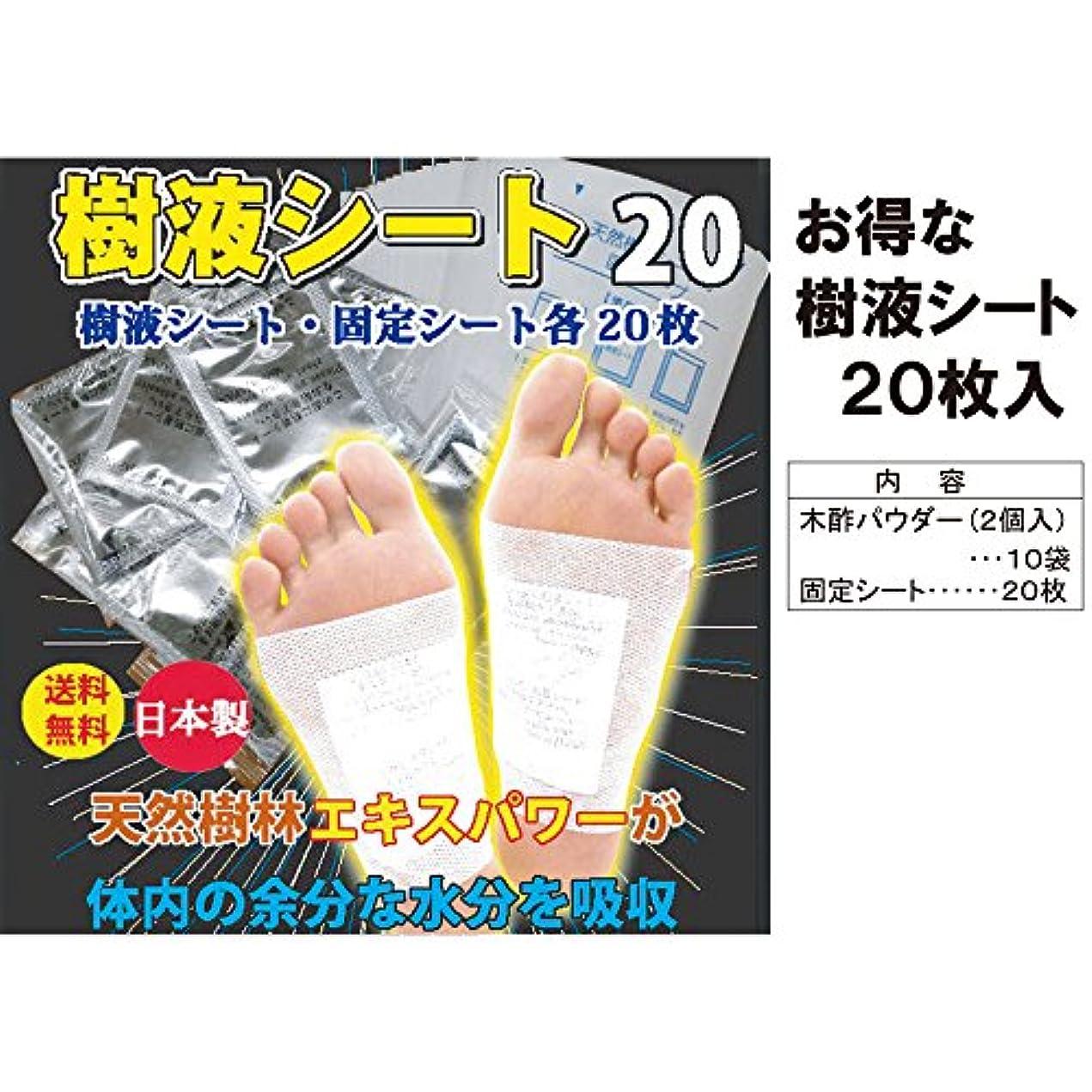 M&Sジャパン 日本製 足裏樹液シート 20枚 足裏 シート デトックス お徳用 健康 グッズ 足ツボ