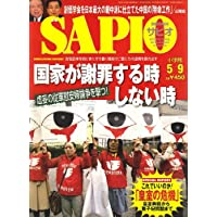 SAPIO (サピオ) 2007年 5/9号 [雑誌]