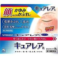 【第2類医薬品】キュアレアa 8g ×5 ※セルフメディケーション税制対象商品