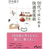 50代ではじめる快適老後術 (だいわ文庫)
