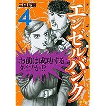 エンゼルバンク ドラゴン桜外伝(4) (モーニングコミックス)