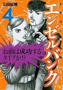 エンゼルバンク ドラゴン桜外伝 4巻 表紙画像