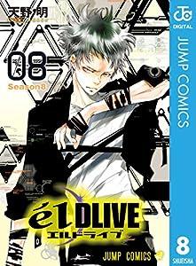 エルドライブ【elDLIVE】 8巻 表紙画像