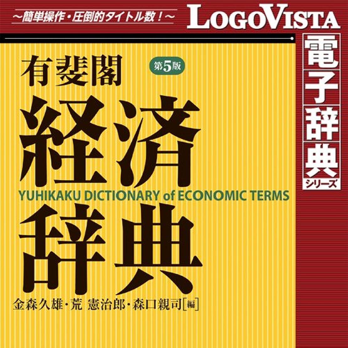 にもかかわらずウィスキー衣服有斐閣 経済辞典 第5版 for Win [ダウンロード]