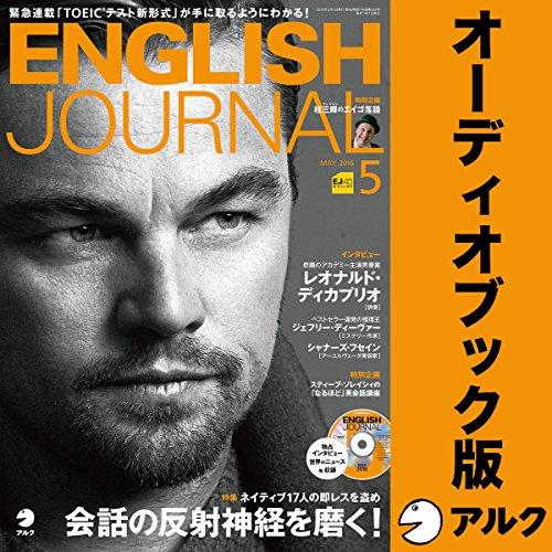 ENGLISH JOURNAL(イングリッシュジャーナル) 2016年5月号(アルク) | アルク