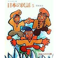 日本の民話〈5(関東地方)〉―オールカラー版 (1970年)
