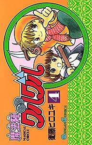 魔法陣グルグル 4巻 (デジタル版ガンガンコミックス)