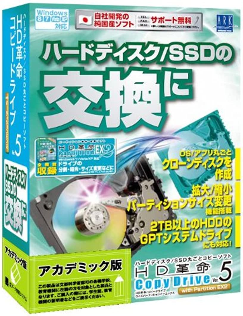 HD革命/CopyDrive Ver.5 with Partition EX2 Windows8対応 AC版