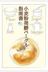 小麦粉発酵ベーグル指南書 Kindle版