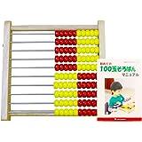 トモエそろばん アバカス100 (ABA100C) 児童用100玉そろばん【算盤】