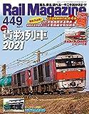 Rail Magazine (レイル・マガジン) 2021年7月号Vol.449【別冊付録小冊子(貨物列車時刻表)】