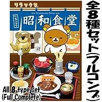 リラックマ 昭和食堂 [全8種セット(フルコンプ)]