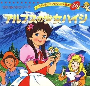 よい子とママのアニメ絵本 36巻 表紙画像