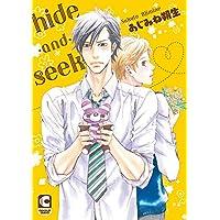 hide-and-seek (ショコラコミックス)