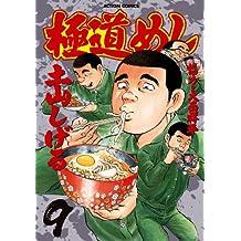 極道めし : 9 (アクションコミックス)