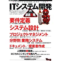 ITシステム開発徹底攻略 (WEB+DB PRESS plus)