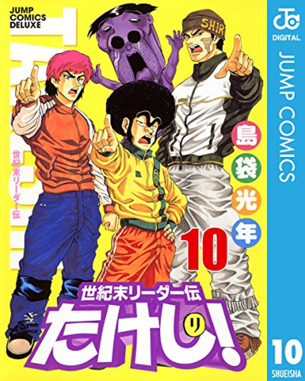 トラフィック外出肯定的世紀末リーダー伝たけし! 10 (ジャンプコミックスDIGITAL)