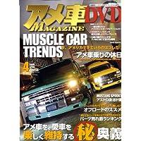 アメ車MAGAZINE (マガジン) 2009年 04月号 [雑誌]