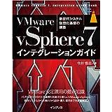 VMware vSphere7 インテグレーションガイド (impress top gearシリーズ)