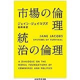 市場の倫理 統治の倫理 (ちくま学芸文庫)