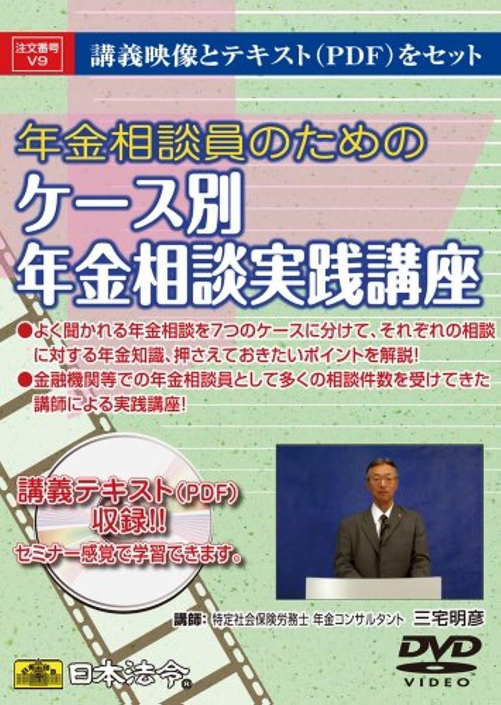 アルファベット偶然仕事に行く日本法令 V9 年金相談員のためのケース別年金相談実践講
