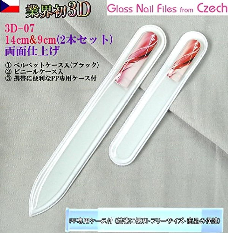 わざわざおそらく商品BISON 3D チェコ製ガラス爪ヤスリ 2Pセット M07&S07各両面仕上げ ?専用ケース付