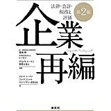 企業再編 法律・会計・税務と評価 (第2版)