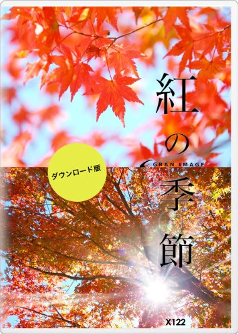 グランイメージ X122 美しい秋 [ダウンロード]