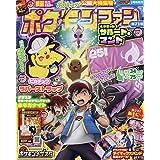 ポケモンファン(71) 2021年 02 月号 [雑誌]: コロコロイチバン! 増刊