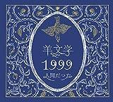 1999/人間だった