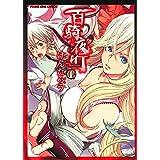 百騎夜行 (1) (ヤングキングコミックス)