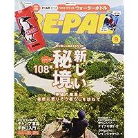 BE-PAL(ビーパル) 2017年 09 月号 [雑誌]