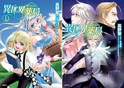「異世界薬局」の4巻を無料で読む方法!漫画村 …