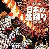 決定盤 日本の盆踊り《総振付》