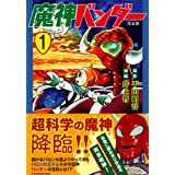 魔神バンダー〔完全版〕【1】 (マンガショップシリーズ 381)