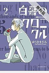 白暮のクロニクル(2)【期間限定 無料お試し版】 (ビッグコミックス) Kindle版