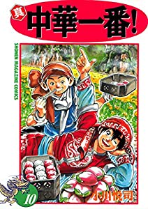 真・中華一番!(10) (週刊少年マガジンコミックス)